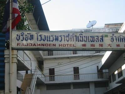 Radjadamnoen Hotel Bangkok